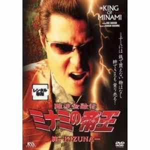【中古品DVD】難波金融伝 ミナミの帝王 No.42 絆 KIZUNA ※レンタル落ち