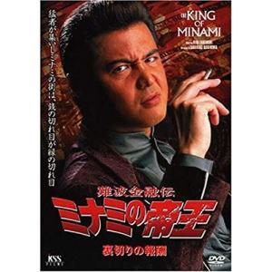 【中古品DVD】難波金融伝 ミナミの帝王 No.43 裏切りの報酬 ※レンタル落ち