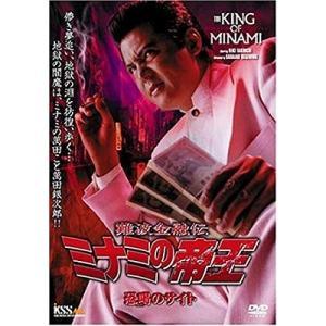 【中古品DVD】難波金融伝 ミナミの帝王Vol.51 恐喝(おどし)のサイト ※レンタル落ち