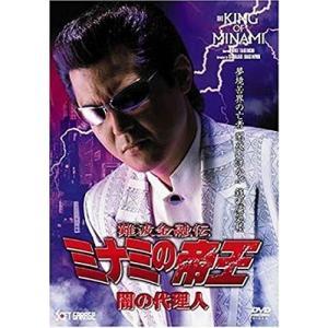 【中古品DVD】難波金融伝 ミナミの帝王 No.52 闇の代理人 ※レンタル落ち
