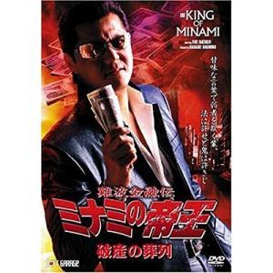 【中古品DVD】難波金融伝 ミナミの帝王 No.53 破産の葬列 ※レンタル落ち