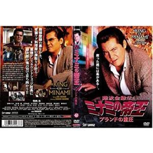 【中古品DVD】難波金融伝 ミナミの帝王 No.57 ブランドの重圧 ※レンタル落ち