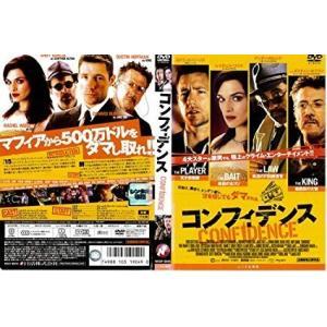 【中古品DVD】コンフィデンス ※レンタル落ち