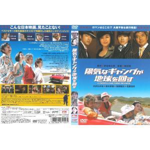 【中古品DVD】陽気なギャングが地球を回す ※レンタル落ち