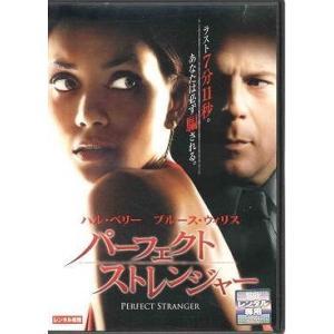【中古品DVD】パーフェクト・ストレンジャー ※レンタル落ち