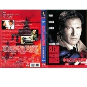 【中古品DVD】今そこにある危機 ※レンタル落ち