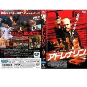 【中古品DVD】アドレナリン ※レンタル落ち