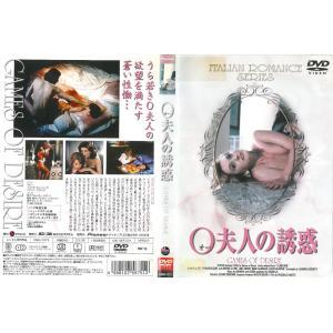 【中古品DVD】O夫人の誘惑(ノーカット・ヘア解禁版) ※レンタル落ち onelife-shop
