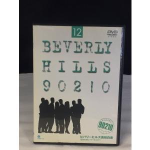 【中古品DVD】ビバリーヒルズ高校白書 シーズン1 vol 12 ※レンタル落ち onelife-shop