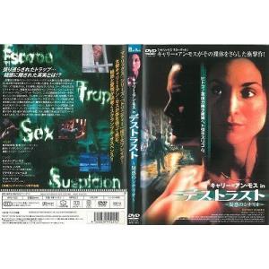 【中古品DVD】デストラスト 魅惑のシナリオ ※レンタル落ち