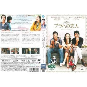 【中古品DVD】プラハの恋人 Vol.2 ※レンタル落ち onelife-shop