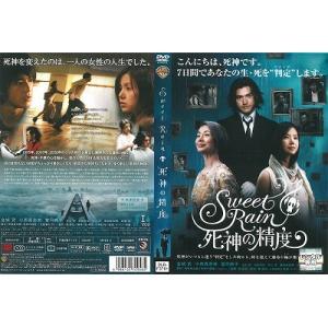【中古品DVD】Sweet Rain 死神の精度 ※レンタル落ち