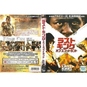 【中古品DVD】ラスト・キング・オブ・スコットランド ※レンタル落ち