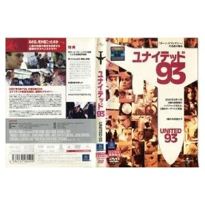 【中古品DVD】ユナイテッド93 ※レンタル落ち