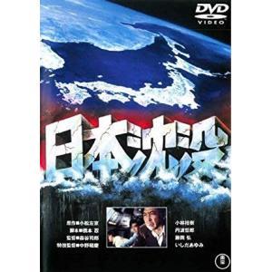 【中古品DVD】日本沈没 ※レンタル落ち