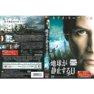 【中古品DVD】地球が静止する日 ※レンタル落ち