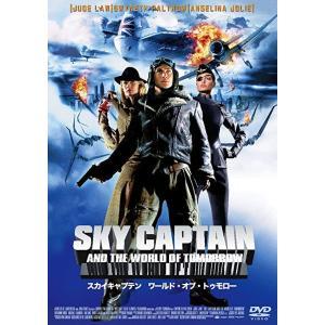 【中古品DVD】スカイキャプテン ワールド・オブ・トゥモロー ※レンタル落ち