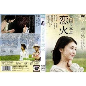 【中古品DVD】天国の本屋 恋火 ※レンタル落ち