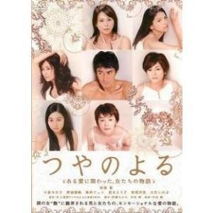 【中古品DVD】つやのよる ある愛に関わった、女たちの物語 ※レンタル落ち