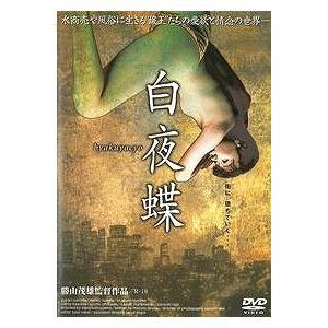 【中古品DVD】白夜蝶 ※レンタル落ち|onelife-shop