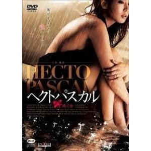 【中古品DVD】ヘクトパスカル 疼く女 ※レンタル落ち|onelife-shop