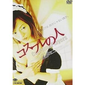 【中古品DVD】コスプレの人 ※レンタル落ち(ジャケット難あり)|onelife-shop