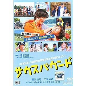 【中古品DVD】サウスバウンド※レンタル落ち|onelife-shop