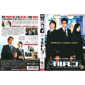 【中古品DVD】チルドレン ※レンタル落ち|onelife-shop