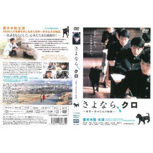 【中古品DVD】さよなら、クロ 世界一幸せな犬の物語 ※レンタル落ち