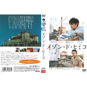 【中古品DVD】メゾン・ド・ヒミコ ※レンタル落ち