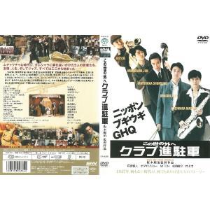 【中古品DVD】この世の外へ クラブ進駐軍 ※レンタル落ち|onelife-shop