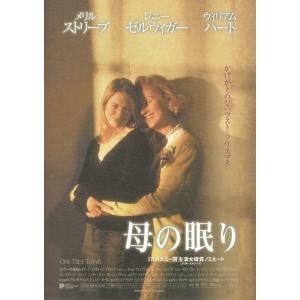 【中古品DVD】母の眠り ※レンタル落ち