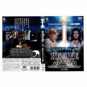 【中古品DVD】リバイヴX 世紀末プロファイル:侵略 ※レンタル落ち