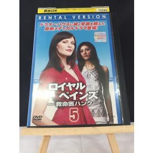【中古品DVD】ロイヤル ペインズ 救命医ハンク シーズン1 vol.5 ※レンタル落ち