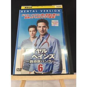 【中古品DVD】ロイヤル ペインズ 救命医ハンク シーズン1 vol.6 ※レンタル落ち