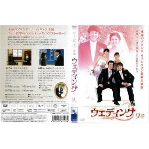 【中古品DVD】ウェディング 第9巻 ※レンタル落ち
