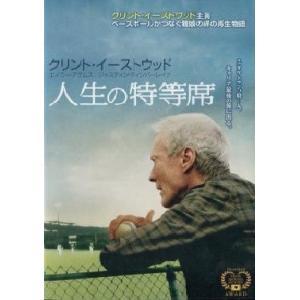 【中古品DVD】人生の特等席 ※レンタル落ち