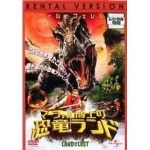 【中古品DVD】マーシャル博士の恐竜ランド ※レンタル落ち※背表紙日焼けあり