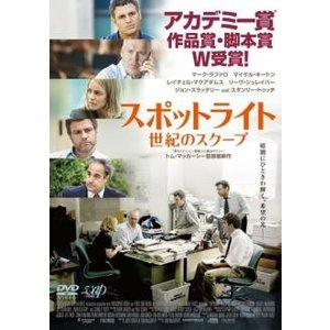 【中古品DVD】スポットライト 世紀のスクープ ※レンタル落ち