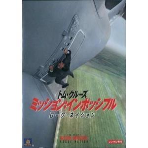 【中古品DVD】ミッション:インポッシブル/ローグ・ネイション ※レンタル落ち