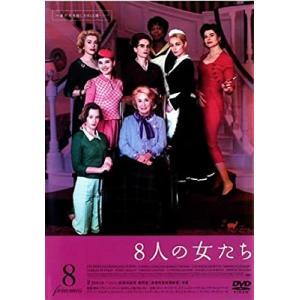 【中古品DVD】8人の女たち ※レンタル落ち ※ジャケット難あり