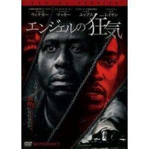 【中古品DVD】エンジェルの狂気 ※レンタル落ち ※日本語吹替なし