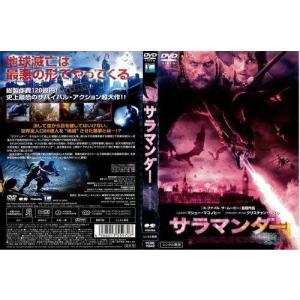 【中古品DVD】サラマンダー ※レンタル落ち (ジャケット難あり)