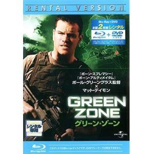 【中古品ブルーレイ】 グリーン・ゾーン 2枚組 ブルーレイディスク+DVD  ※レンタル落ち|onelife-shop