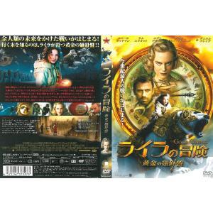 【中古品DVD】ライラの冒険 黄金の羅針盤※レンタル落ち