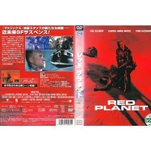 【中古品DVD】レッドプラネット※ジャケット難あり ※レンタル落ち