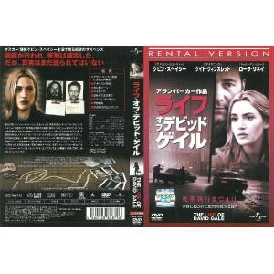 【中古品DVD】ライフ・オブ・デビッド・ゲイル※レンタル落ち