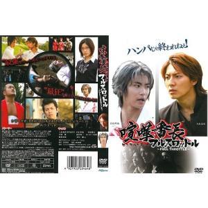 【中古品DVD】喧嘩番長 フルスロットル  ※レンタル落ち onelife-shop