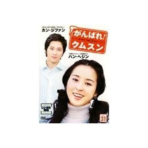 【中古品DVD】がんばれ!クムスン vol.31※レンタル落ち (日本語吹替なし)※背表紙日焼けあり