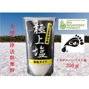 デボラ湖塩 No.8 極上塩 350g